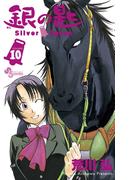 銀の匙 Silver Spoon 10(少年サンデーコミックス)