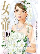 女帝 由奈 10(フラワーコミックスα)