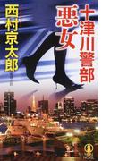 十津川警部悪女 推理小説 (ノン・ノベル)(ノン・ノベル)