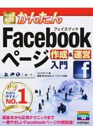 今すぐ使えるかんたんFacebookページ作成&運営入門
