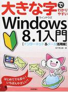 大きな字でわかりやすいWindows 8.1入門 インターネット&メール活用版