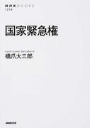 国家緊急権 (NHKブックス)(NHKブックス)