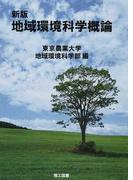 地域環境科学概論 新版 1