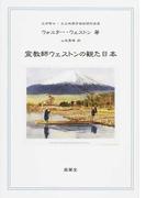 宣教師ウェストンの観た日本
