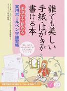 誰でも美しい手紙・はがきが書ける本「美文字で伝わる」実用ボールペン字練習帳 (コツがわかる本)