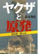 ヤクザと原発 福島第一潜入記 (文春文庫)(文春文庫)
