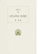 エウテュデモス/クレイトポン (西洋古典叢書)(西洋古典叢書)