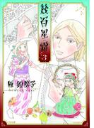 幾百星霜 3巻(F×COMICS)