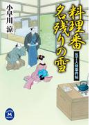 包丁人侍事件帖 料理番名残りの雪(学研M文庫)