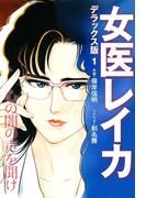 女医レイカ 1巻【ゴマブックス】
