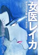 女医レイカ 2巻【ゴマブックス】