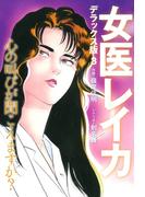 女医レイカ 3巻【ゴマブックス】