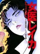 女医レイカ 4巻【ゴマブックス】