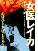 女医レイカ 7巻【ゴマブックス】