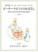 【対訳】ピーターラビット (1) ピーターラビットのおはなし -THE TALE OF PETER RABBIT-