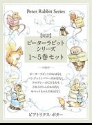 【期間限定価格】【対訳】ピーターラビットシリーズ 5巻セット