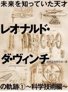 未来を知っていた天才 レオナルド・ダ・ヴィンチの軌跡(1) ~科学技術編~
