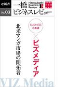 ビジネスケース『ビズメディア~北米マンガ市場の開拓者』-一橋ビジネスレビューe新書No.3(一橋ビジネスレビューe新書)