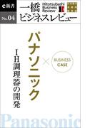 ビジネスケース『パナソニック~IH調理器の開発』-一橋ビジネスレビューe新書No.4(一橋ビジネスレビューe新書)