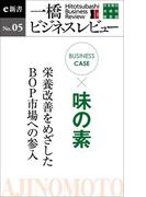 ビジネスケース『味の素~栄養改善をめざしたBOP市場への参入』-一橋ビジネスレビューe新書No.5(一橋ビジネスレビューe新書)