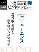ビジネスケース『キーエンス~驚異的な業績を生み続ける経営哲学』-一橋ビジネスレビューe新書No.7(一橋ビジネスレビューe新書)