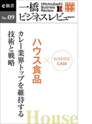 ビジネスケース『ハウス食品~カレー業界トップを維持する技術と戦略』-一橋ビジネスレビューe新書No.9(一橋ビジネスレビューe新書)