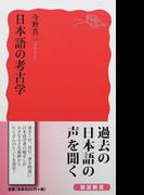 日本語の考古学 (岩波新書 新赤版)(岩波新書 新赤版)