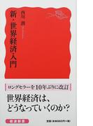 新・世界経済入門 (岩波新書 新赤版)