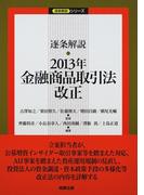 逐条解説・2013年金融商品取引法改正 (逐条解説シリーズ)
