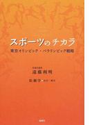 スポーツのチカラ 東京オリンピック・パラリンピック戦略