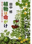 植物は命がけ 花とキノコの不思議なしくみ (中公文庫)(中公文庫)