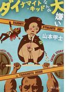 ダイナマイト・キッドなんか大嫌い (中公文庫)(中公文庫)