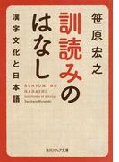 訓読みのはなし 漢字文化と日本語 (角川ソフィア文庫)(角川ソフィア文庫)