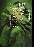 聖なる木の下へ アメリカインディアンの魂を求めて (角川ソフィア文庫)(角川ソフィア文庫)