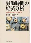 労働時間の経済分析 超高齢社会の働き方を展望する