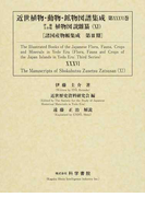 近世植物・動物・鉱物図譜集成 影印 第36巻 伊藤圭介稿植物図説雜纂 11 (諸国産物帳集成)