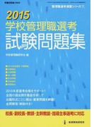 学校管理職選考試験問題集 2015 (管理職選考演習シリーズ)