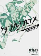 ダブルクロスThe 3rd Editionルールブック 2 (富士見DRAGON BOOK)(富士見ドラゴンブック)