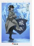 キノの旅 the Beautiful World 4 (電撃文庫)(電撃文庫)