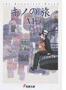 キノの旅 the Beautiful World 6 (電撃文庫)(電撃文庫)