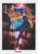 キノの旅 the Beautiful World 7 (電撃文庫)(電撃文庫)