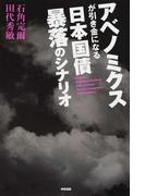 アベノミクスが引き金になる日本国債暴落のシナリオ