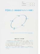 FEAI−J〈家族環境アセスメント指標〉