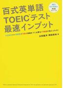 百式英単語TOEICテスト最速インプット 730点突破までに必要な語彙力をこの1冊で