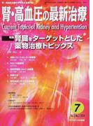 腎・高血圧の最新治療 腎・高血圧治療の今を伝える専門誌 Vol.3No.2(2014) 特集腎臓をターゲットとした薬物治療トピックス