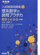 理系数学の良問プラチカ 数学Ⅰ・A・Ⅱ・B 3訂版 (河合塾SERIES 入試精選問題集)