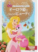 オーロラ姫とこねこのビューティ 3〜6歳向け (ディズニーゴールド絵本 プリンセスのロイヤルペット絵本)(ディズニーゴールド絵本)