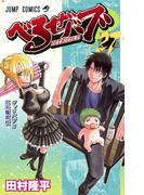 べるぜバブ 27 グッドバブ!!石矢魔高校 (ジャンプ・コミックス)(ジャンプコミックス)