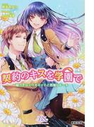 契約のキスを学園で 噓つきなマリオネットと悪魔なドール (Neosbooks Blossomside)