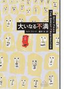 大いなる不満 (CREST BOOKS)(CREST BOOKS)